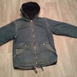 Куртка джинсовая с капющоном, Челябинск