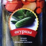 28 рецептов домашних заготовок, Челябинск
