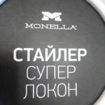 Стайлер супер локон, Челябинск