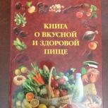Книга о вкусной и здоровой пище 1939-2011, Челябинск