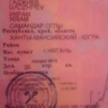 Утеряно свидетельство о регистрации транспортного средства, Челябинск