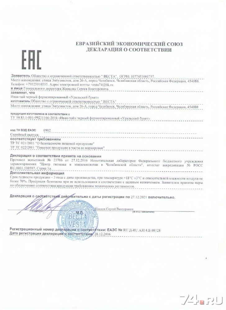 Дата регистрации ооо веста декларация ндфл работодатель