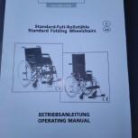 Продам новую инвалидную кресло-коляску, Челябинск
