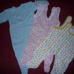 Продам одежду для малыша 6-12 месяцев, Челябинск