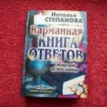 Книга ответов Сибирской целительницы, Челябинск