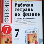 Рабочая тетрадь по физике - 7 класс, Челябинск