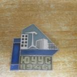 С рубля. Значок ЮУУС 1946, Челябинск