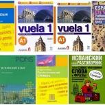 Испанский язык грамматика учебник обучающий курс словарь разговорник, Челябинск