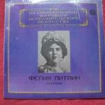 Фелия Литвин,сопрано- пластинка, Челябинск