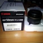 Обьектив : Canon EF 50 mmf1.4USM, Челябинск