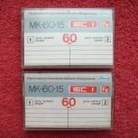 """Аудиокассеты """" славич м.К.-60-15 """" (1991)-юбилейные, Челябинск"""