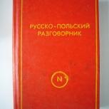 Разговорник, Челябинск