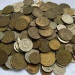 Монеты 1941-1991гг купюры, Челябинск