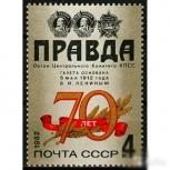 Марка 70 лет газете Правда 1982г, Челябинск
