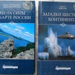 Книги - великие тайны истории, Челябинск