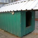продам будка для собаки теплая бу, Челябинск
