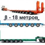 Перевозка негабаритных грузов Челябинск, Челябинск