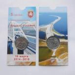 5 руб. 2019 Крымский мост, Челябинск