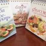 Набор 3 книги по кулинарии  – перекидные настольные, Челябинск