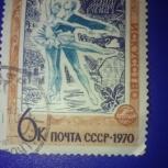 Марка СССР 1970г советский балет, Челябинск