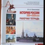 Рабочая тетрадь - История России - 7 класс, Челябинск