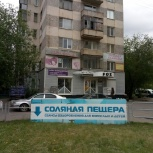 Готовый бизнес: соляная комната, Челябинск
