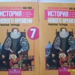 Рабочая тетрадь История нового времени 7 класс/ 2 части, Челябинск