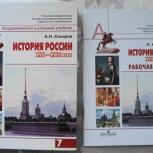 7 класс - учебник и рабочая тетрадь История России, Челябинск