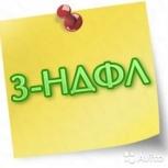 Заполнение деклараций 3-НДФЛ, Челябинск