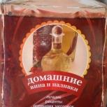 Для интерьера кухни коллекцию 28 рецептов домашних заготовок, Челябинск