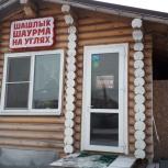 Кафе шашлычная, шаурма., Челябинск