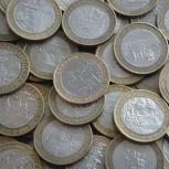 Покупаю юбилейные 10 руб. монеты, Челябинск