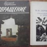"""Повесть """"Возвращение"""" + подарок (повести), Челябинск"""