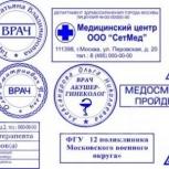 Изготовление Печатей,Штампов,Факсимиле, Челябинск, Челябинск
