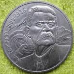 1 рубль 1988 г Горький 120 лет со дня Рождения, Челябинск