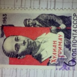 Марка СССР Хулиан Гримау 1963г, Челябинск