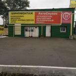 Шиномонтаж и автосервис, Челябинск