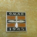 С рубля. Значок 9 мая 1945, Челябинск