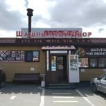 Шашлычный двор Шашлыная Шаурма, Челябинск