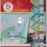 Атлас по географии 9 класс, Челябинск