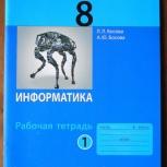 Рабочая тетрадь - Информатика-1 часть - 8 класс, Челябинск