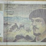 20 франков Франция 1993 год, Челябинск