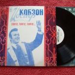 "Пластинка-и.Кобзон ""утомлённое солнце"", Челябинск"