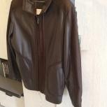 Продам куртку мужскую из натуральной мягкой кожи турецкого ягненка, Челябинск