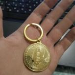 Btc биткоин кулон золотой новый, Челябинск