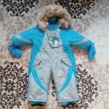 Зимний комбинезон для мальчика 0-3 года, Челябинск