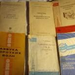 Для радиолюбителей.  ., Челябинск