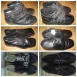 Обувь для мальчика, Челябинск