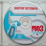 """Диск M P 3  -"""" Виктор Петлюра """", Челябинск"""
