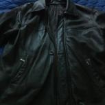 Куртка кожаная мужская, Челябинск
